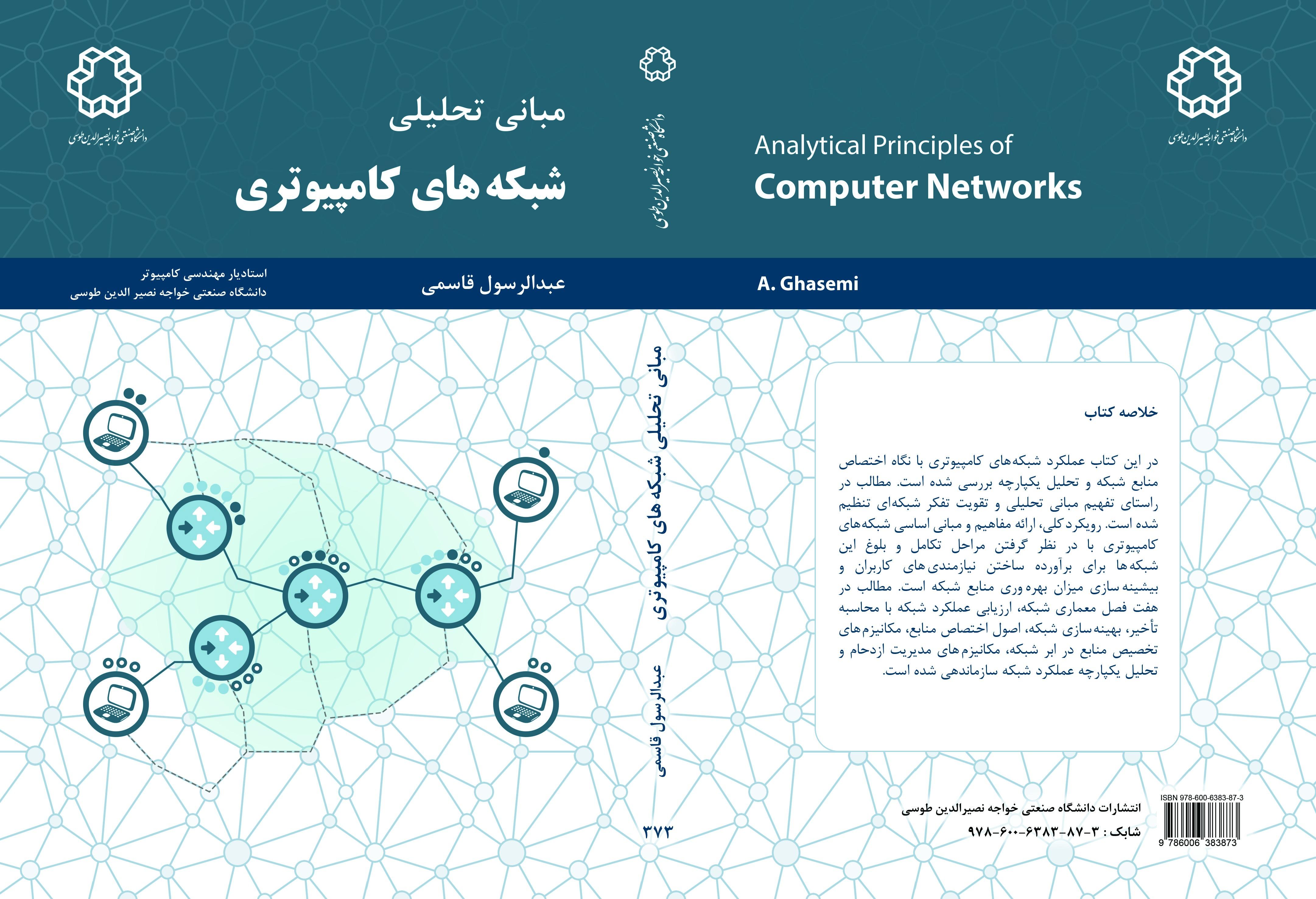 Abdorasoul Ghasemi Curriculum Vitae